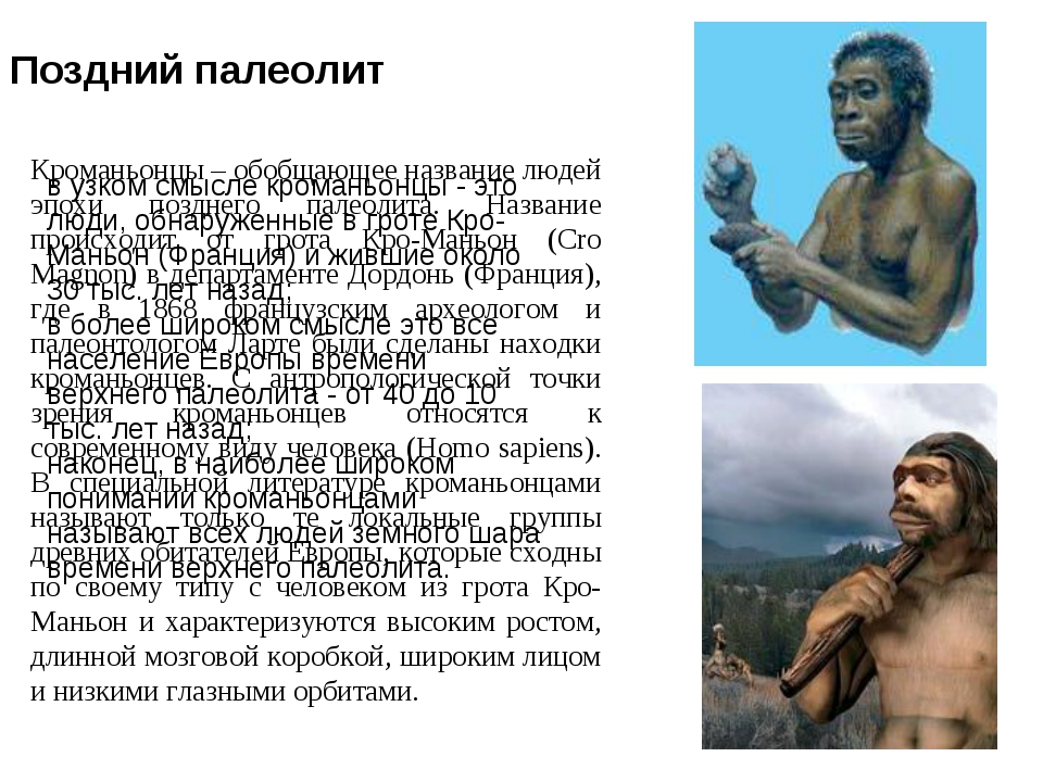 Поздний палеолит Кроманьонцы – обобщающее название людей эпохи позднего палео...