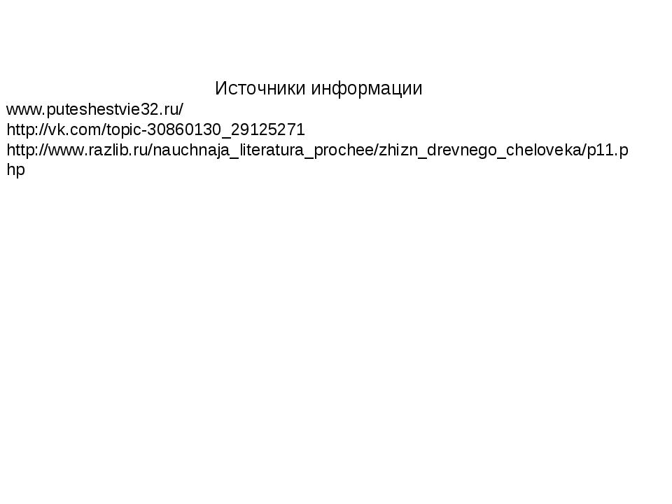 Источники информации www.puteshestvie32.ru/ http://vk.com/topic-30860130_2912...
