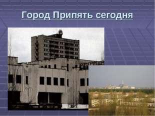 Город Припять сегодня