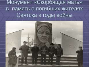 Монумент «Скорбящая мать» в память о погибших жителях Святска в годы войны