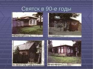 Святск в 90-е годы