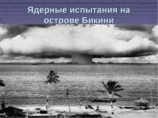 Ядерные испытания на острове Бикини
