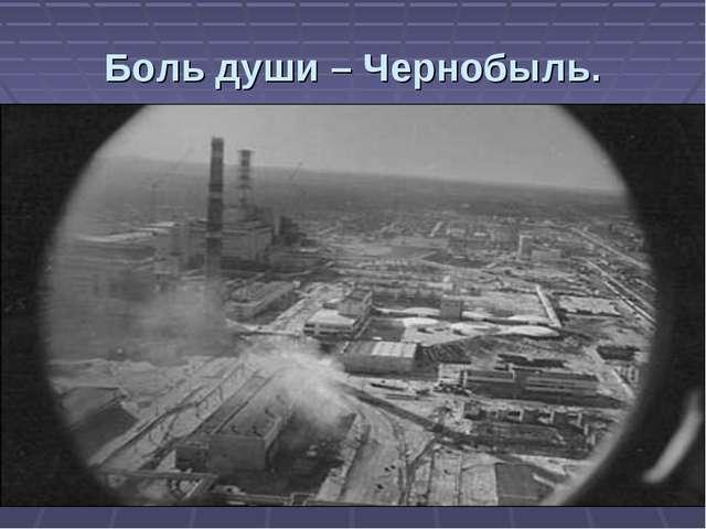 Боль души – Чернобыль.