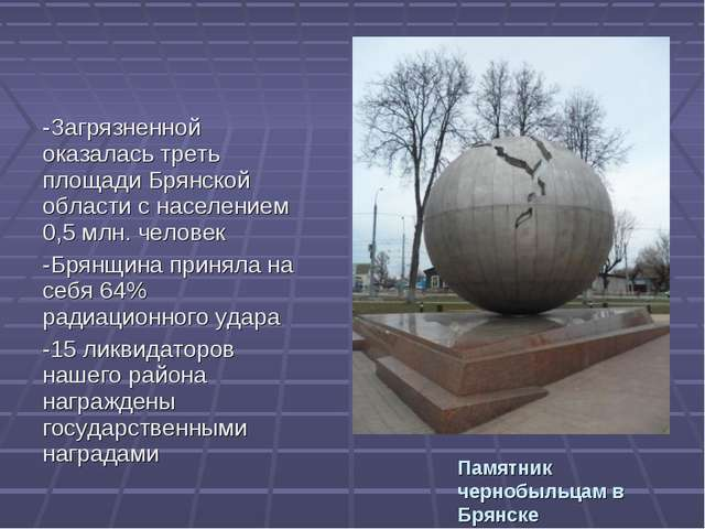 Памятник чернобыльцам в Брянске -Загрязненной оказалась треть площади Брянско...