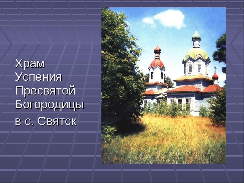 Храм Успения Пресвятой Богородицы в с. Святск