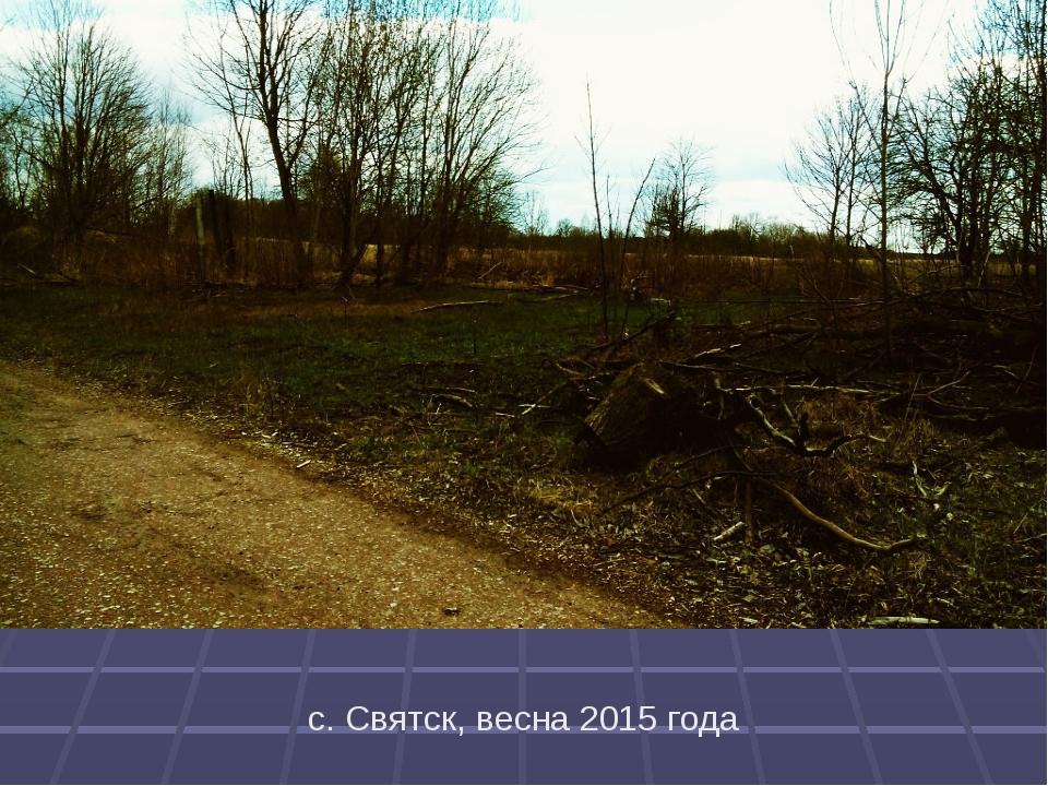 с. Святск, весна 2015 года