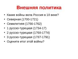 Внешняя политика Какие войны вела Россия в 18 веке? Северная (1700-1721) Семи