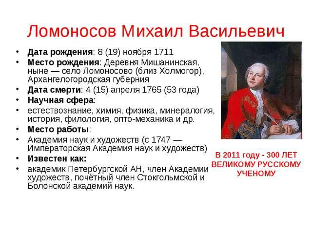 Ломоносов Михаил Васильевич Дата рождения: 8 (19) ноября 1711 Место рождения:...