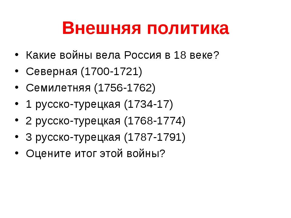 Внешняя политика Какие войны вела Россия в 18 веке? Северная (1700-1721) Семи...