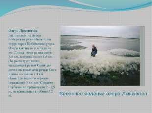 Весеннее явление озеро Люксюгюн Озеро Люксюгюн расположен на левом побережии