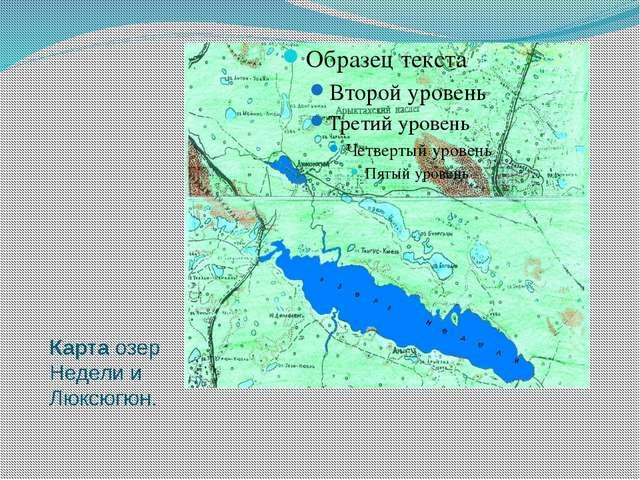 Карта озер Недели и Люксюгюн.