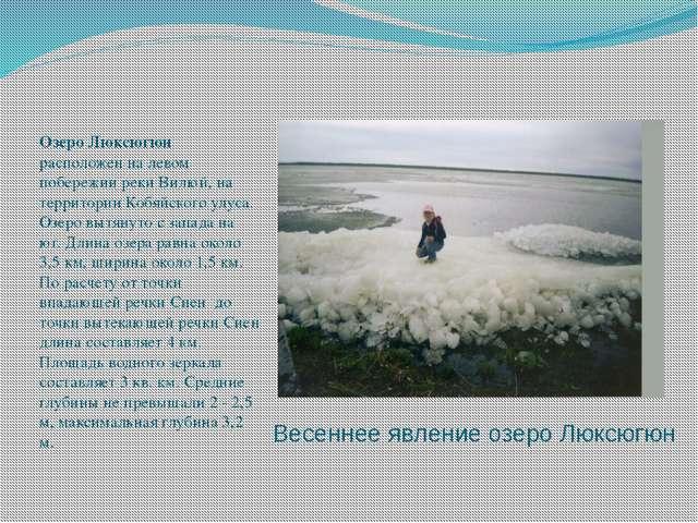 Весеннее явление озеро Люксюгюн Озеро Люксюгюн расположен на левом побережии...