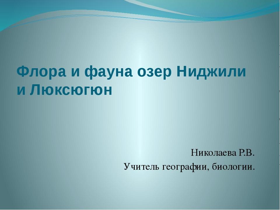 Флора и фауна озер Ниджили и Люксюгюн Николаева Р.В. Учитель географии, биоло...