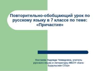 Повторительно-обобщающий урок по русскому языку в 7 классе по теме: «Причасти