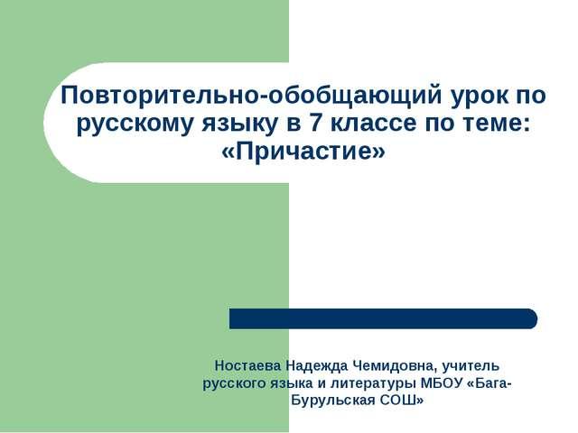 Повторительно-обобщающий урок по русскому языку в 7 классе по теме: «Причасти...
