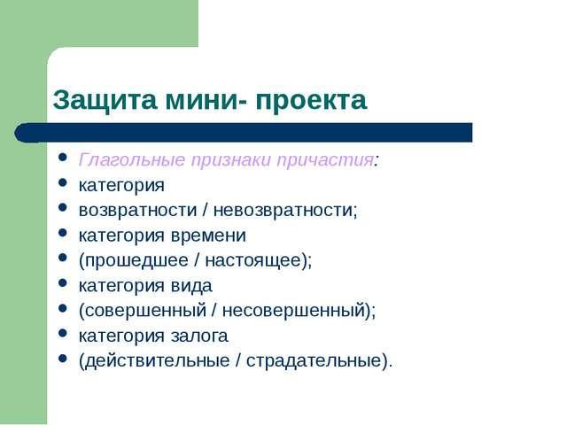 Защита мини- проекта Глагольные признаки причастия: категория возвратности /...
