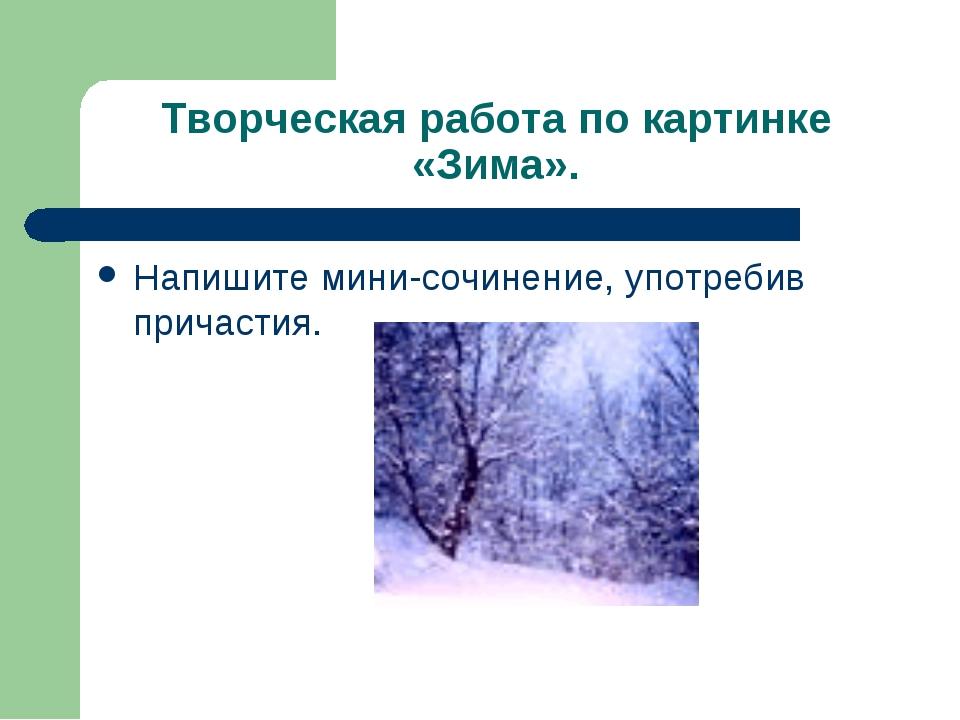 Творческая работа по картинке «Зима». Напишите мини-сочинение, употребив прич...