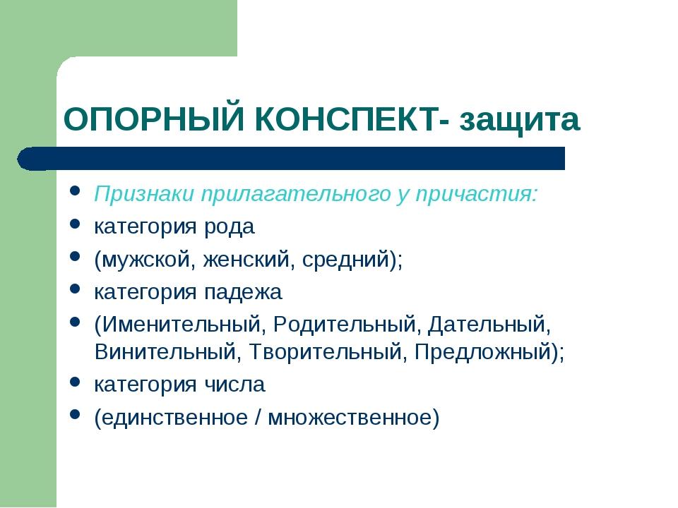 ОПОРНЫЙ КОНСПЕКТ- защита Признаки прилагательного у причастия: категория рода...