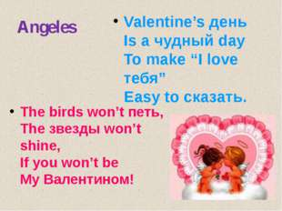 Angeles The birds won't петь, The звезды won't shine, If you won't be My Вале