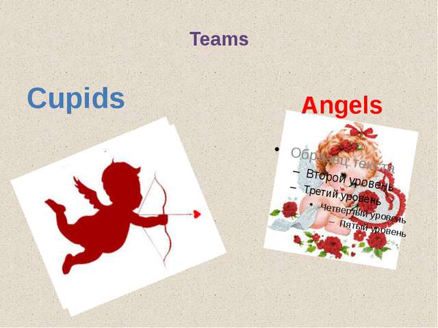 Teams Cupids Angels
