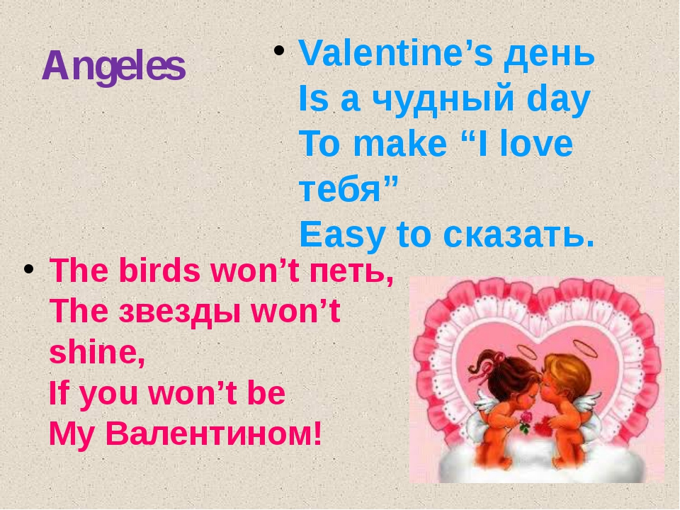 Angeles The birds won't петь, The звезды won't shine, If you won't be My Вале...
