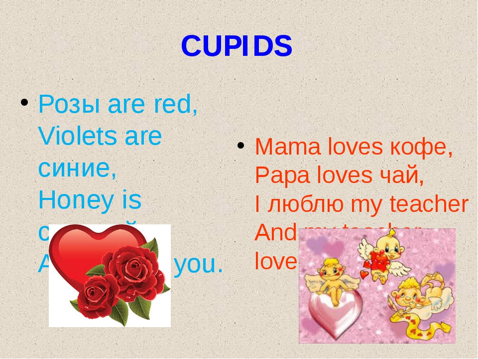 CUPIDS Розы are red, Violets are синие, Honey is сладкий And so are you. Mama...