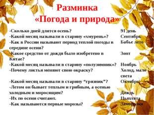 Разминка «Погода и природа» -Сколько дней длится осень? -Какой месяц называл