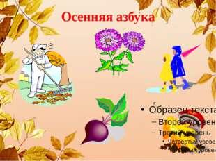 Осенняя азбука