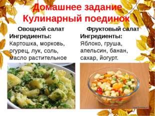 Домашнее задание Кулинарный поединок Овощной салат Ингредиенты: Картошка, м