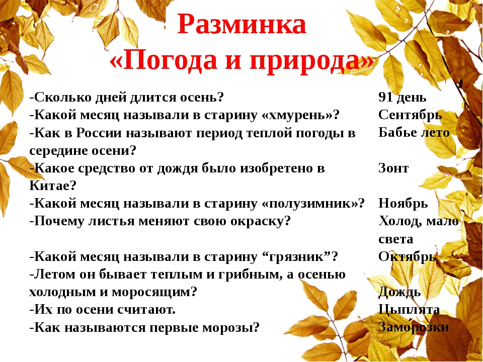 Разминка «Погода и природа» -Сколько дней длится осень? -Какой месяц называл...