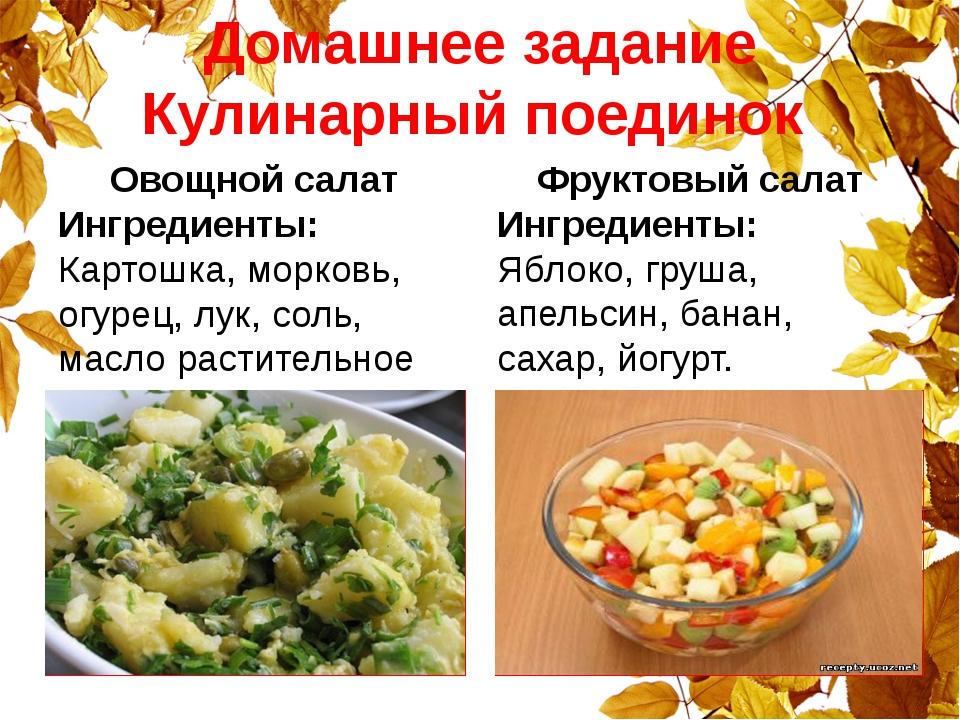 Домашнее задание Кулинарный поединок Овощной салат Ингредиенты: Картошка, м...