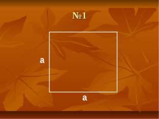 №1 a a