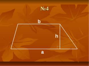 №4 a b h a h