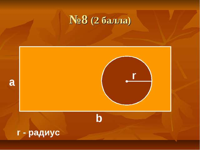 №8 (2 балла) r r - радиус a b