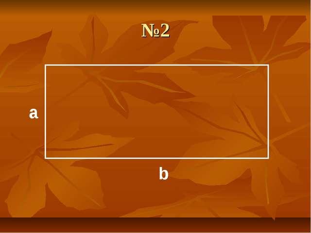 №2 a b