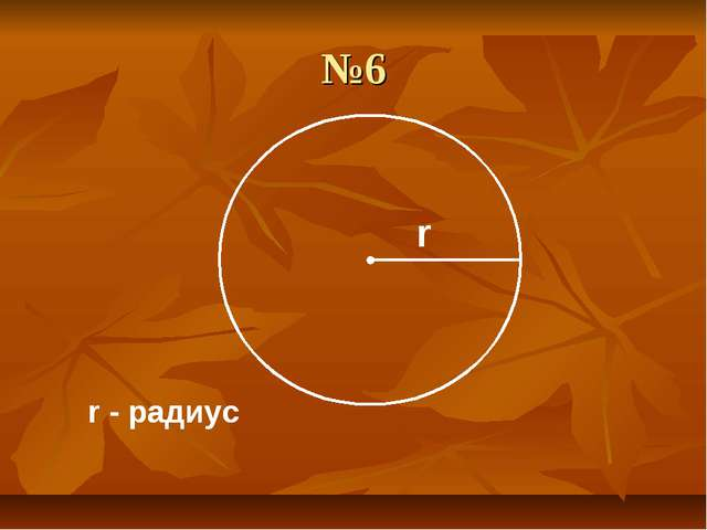 №6 r r - радиус r r - радиус
