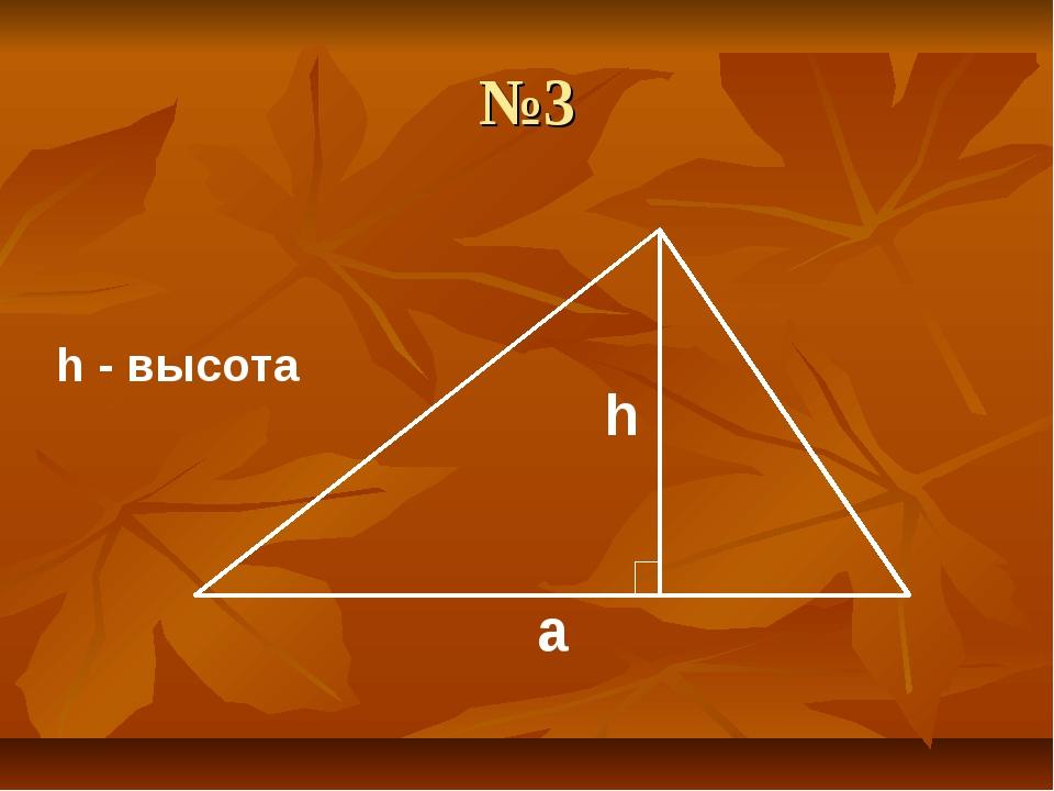 №3 a h h - высота