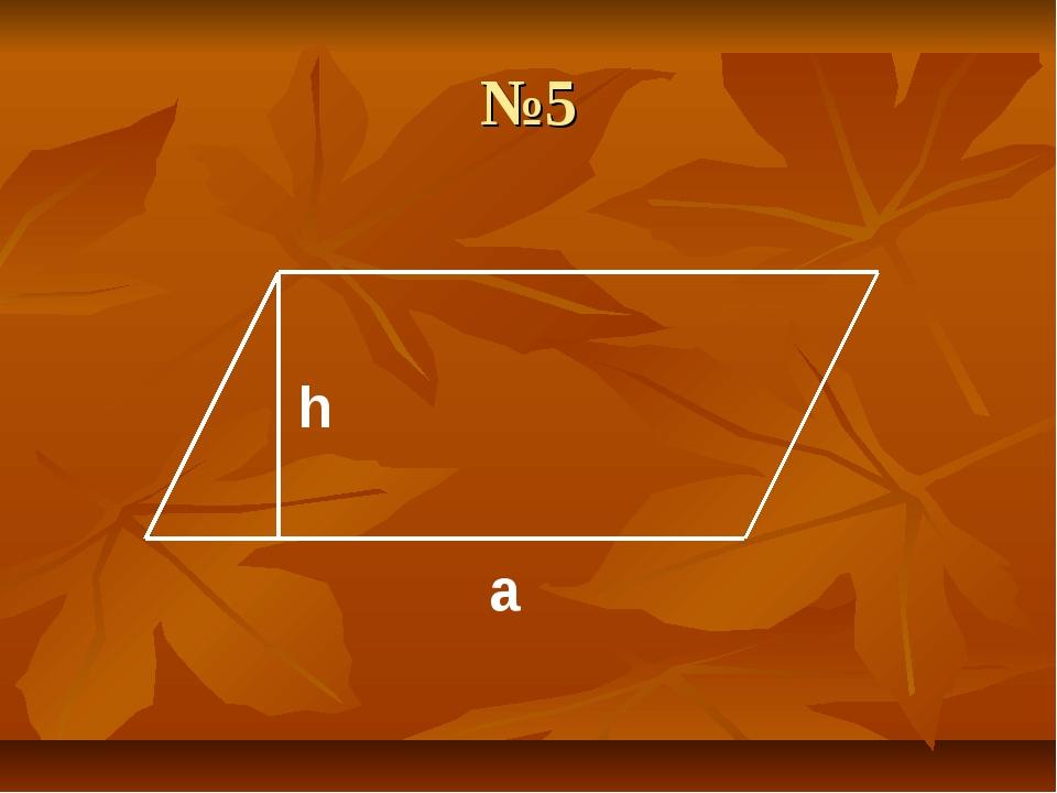 №5 a h