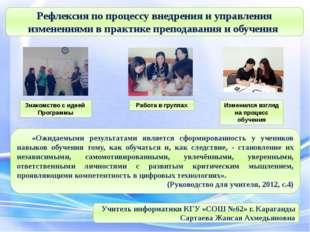 «Ожидаемыми результатами является сформированность у учеников навыков обучен