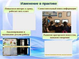 Повысился интерес к уроку, работает весь класс Анализирование и оценивание де
