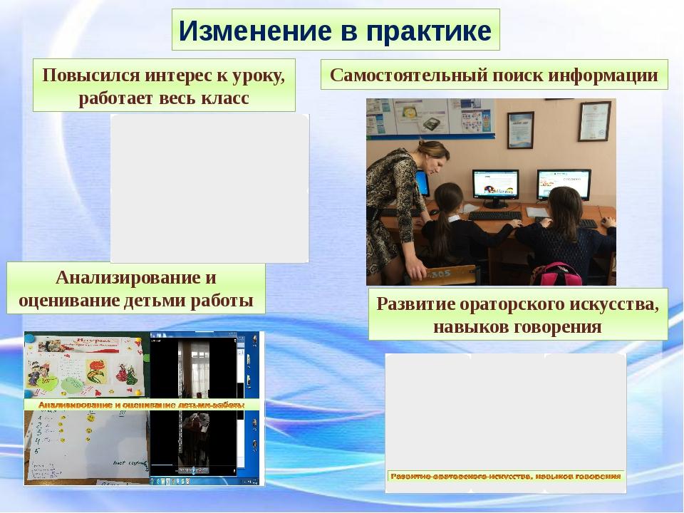 Повысился интерес к уроку, работает весь класс Анализирование и оценивание де...