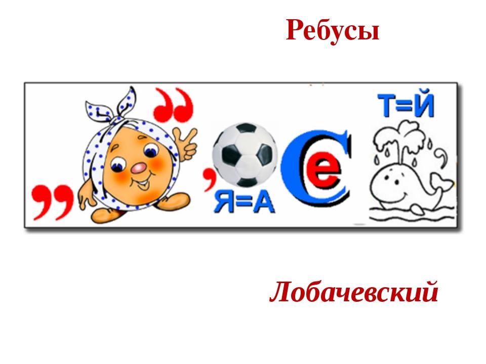 Ребусы Лобачевский