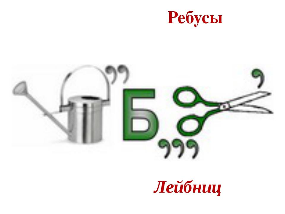 Ребусы Лейбниц