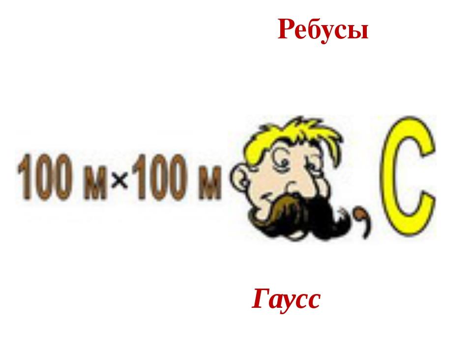 Ребусы Гаусс