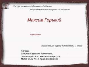 Конкурс презентаций «Великие люди России» Сообщество взаимопомощи учителей Pe