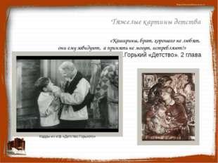 Тяжелые картины детства «Каширины, брат, хорошего не любят, они ему завидуют