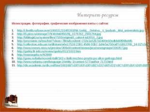 Интернет-ресурсы Иллюстрации, фотографии, графические изображения взяты с са