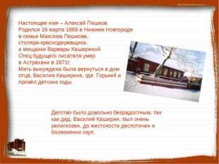 Настоящее имя – Алексей Пешков. Родился 16 марта 1868 в Нижнем Новгороде в се