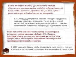 В 1884 приехал в Казань, чтобы осуществить свою мечту — учиться в университет