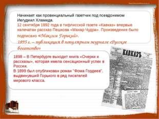 1898 – В Петербурге выходит книга «Очерки и рассказы», которая имела сенсаци